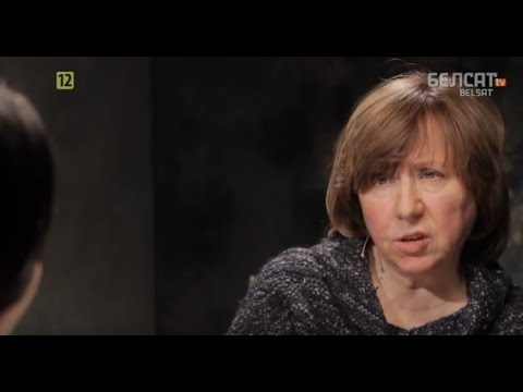 Зоры не спяць/ Святлана Алексіевіч / Светлана Алексиевич/ Nobel Prize laureate Svetlana Alexievich