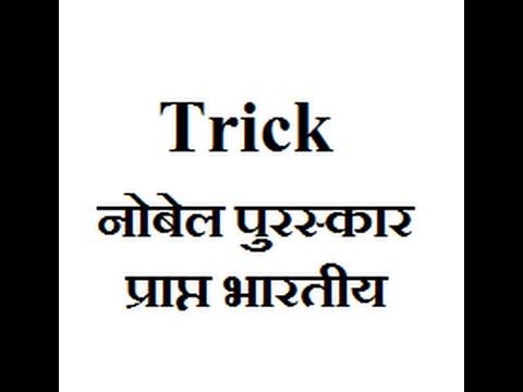 TRICK -नोबेल पुरस्कार प्राप्त भारतीय  ( Nobel Prize Winner Indian List   )