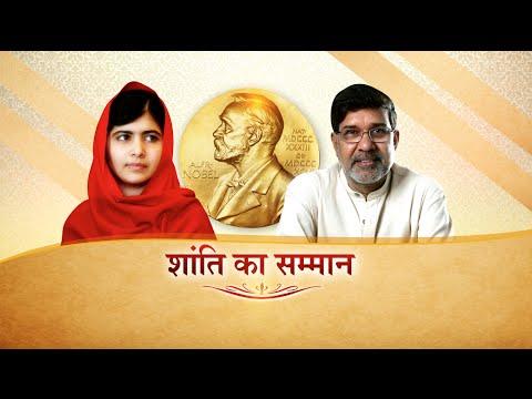 Nobel Peace Prize Award Ceremony 2014 | शांति का सम्मान