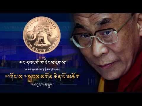 RFA Specific Report   2015 Liberty Medal Winner His Holiness the 14th Dalai Lama of Tibet