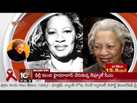 Nobel Prize Winner Toni Morrison Biography – Aksharam   | 10tv