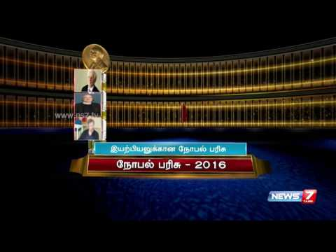 2016 Nobel Prize in Physics awarded to British trio | News7 Tamil