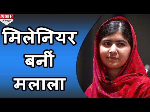 Nobel Prize Winner Malala Yousafzai  बनीं Millionaire, Biography बनी Bestseller