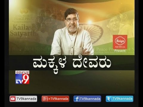 'Makala Devaru': India's Kailash Satyarthi Wins Nobel Peace Prize 2014 – TV9