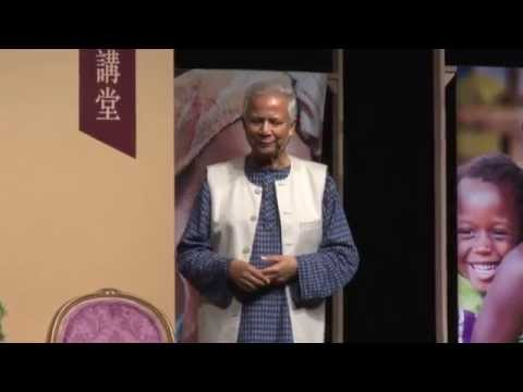 【博群大講堂】尤努斯:盆景樹下小錢莊 Muhammad Yunus – Smaller Loans for a Major Long term